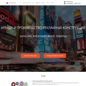 Производство и аренда рекламных конструкций