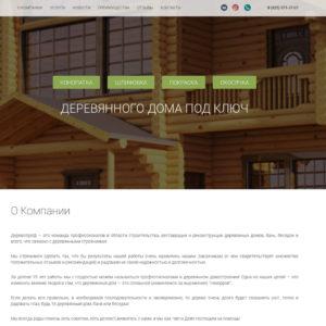 Полный спектр услуг для деревянных домов