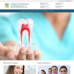 Стоматологическая поликлиника №13 города Москва